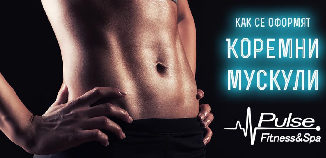 Как се оформят коремни мускули?