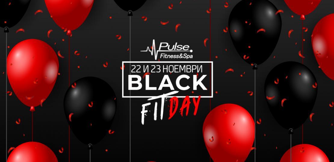 Black FITday - денят, в който ти можеш да станеш част от семейството на Pulse Fitness&Spa