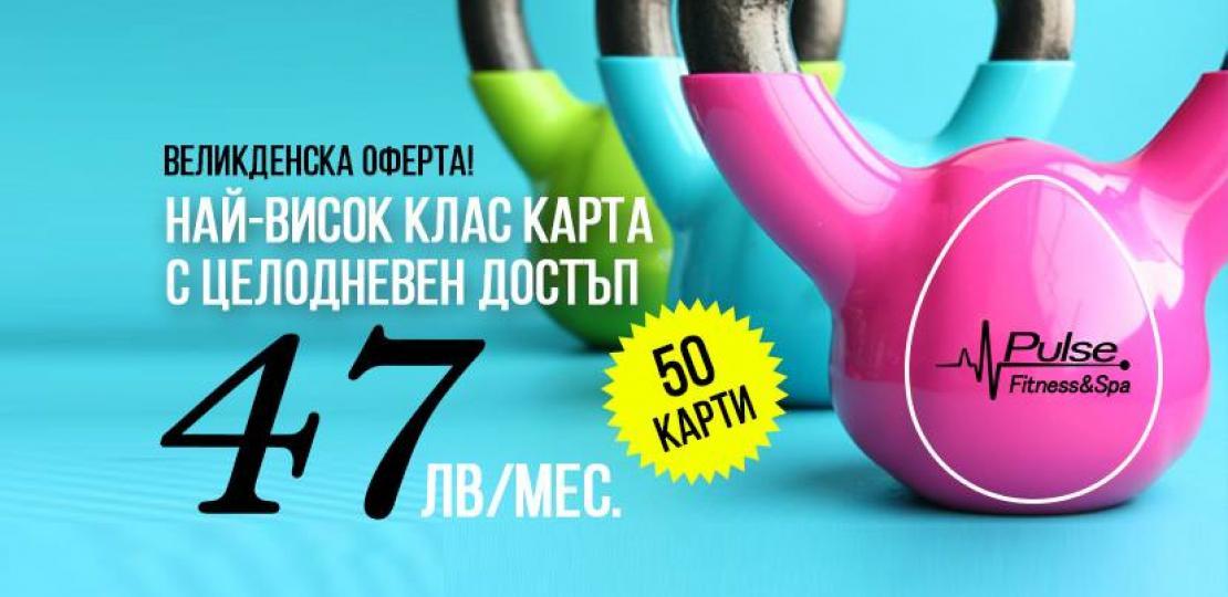 Pulse Fitness&Spa с уникално промоционално предложение - целодневна карта за 47лв/месец!