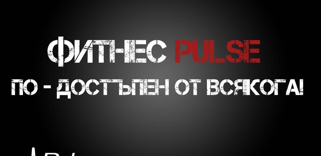 Pulse Fitness & SPA по-достъпен от всякога!