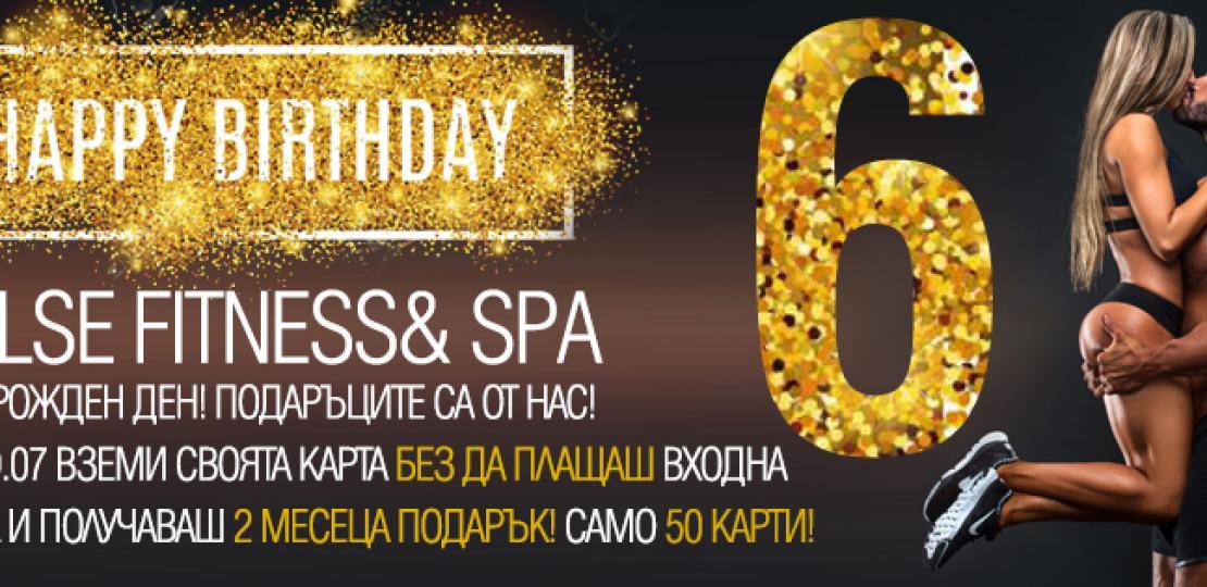Pulse Fitness & Spa  6 - ти рожден ден