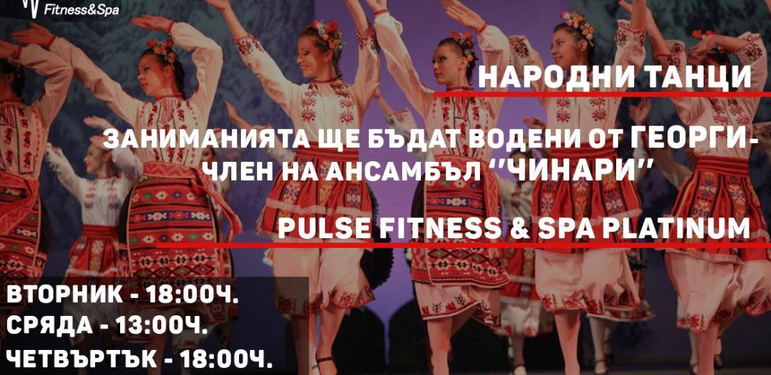 Народни танци в Pulse Fitness&Spa Platinum