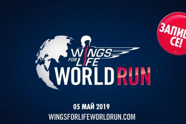 Pulse Fitness&Spa става официален партньор за България на Wings for Life – най-голямото бягане в света
