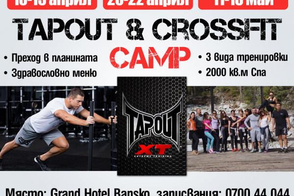 TapOut Camp в Grand Hotel Bansko 2018